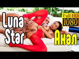 Luna Star ANAL Big TITS большие сиськи big tits [Трах, all sex, porn, big tits, Milf, инцест, порно blowjob brazzers секс порно