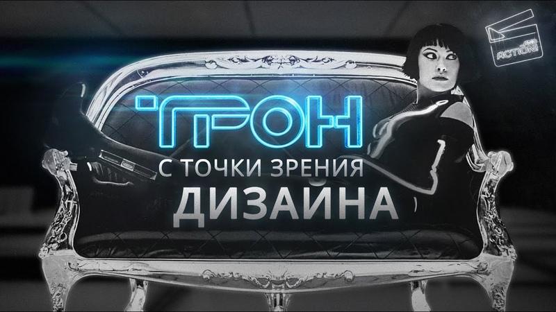 ТРОН Наследие Сюжет скрыт в дизайне фильма