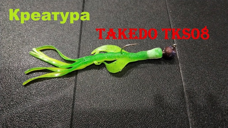 Видеообзор креатуры Takedo TKS08 по заказу Fmagazin