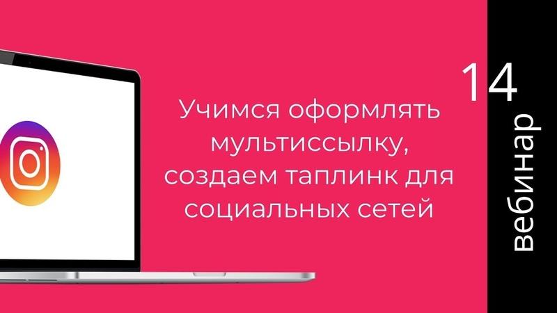 Как оформлять мультиссылку и сайт визитку