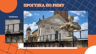 Легкая прогулка по античному Риму. Где отдохнуть в центре Рима. Вилла Альдобрандини
