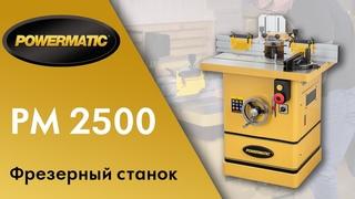 Обзор фрезерного  станка Powermatic PM2500