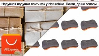 Надувная подушка почти как у Naturehike. Почти, да не совсем.   #Обзор