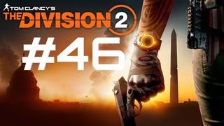Tom Clancy's The Division 2 тихое прохождение (2021) #46