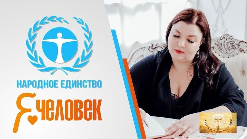 Ольга Хмелькова. Познание своей системы. Низшие я. Как это все устроено и как работает