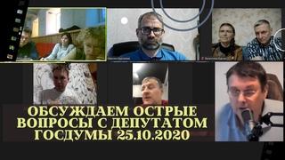 Обсуждаем острые вопросы с Депутатом госдумы Евгением Федоровым