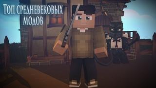 Топ средневековых модов в Minecraft