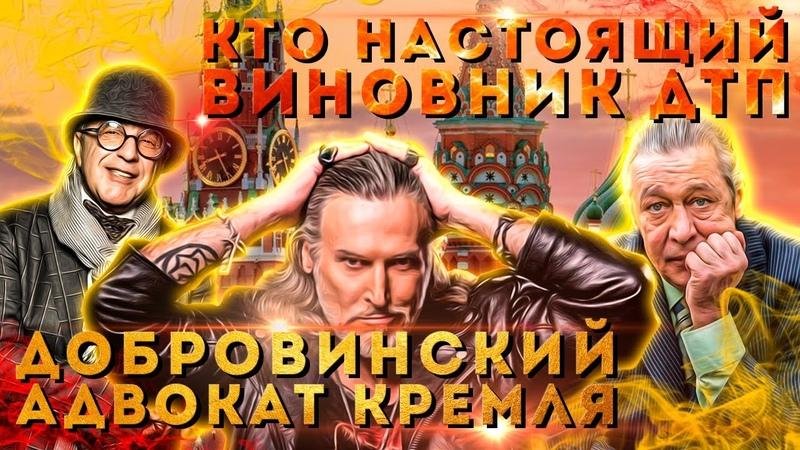 Дело Ефремова Настоящий виновник ДТП Добровинский адвокат Кремля