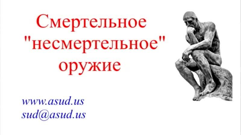 Пcитеррор. Василий Ленский смертельное несмертельное оружие