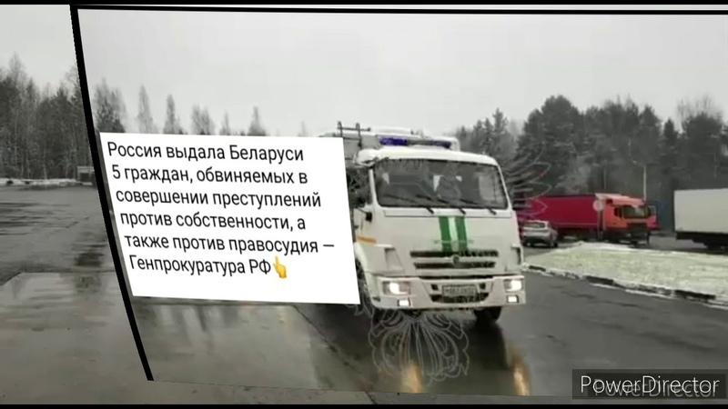 🇧🇾 Беларусь За Батьку 🇧🇾 Россия выдала Беларуси 5 змагаров обвиняемых в преступлении в РБ