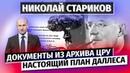 Николай Стариков настоящий план Даллеса – документы из архива ЦРУ