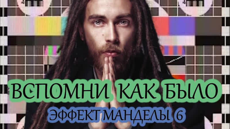 ВСПОМНИ КАК БЫЛО ЭФФЕКТ МАНДЕЛЫ СЕРИЯ 6 DETSL ft VOEDINO