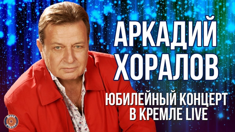 Аркадий Хоралов Юбилейный концерт в Кремле Live 2011 Русская музыка