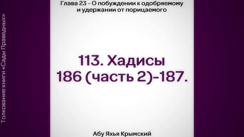 113 Сады Праведных Глава 23 Хадисы 186 часть 2 187 Абу Яхья Крымский