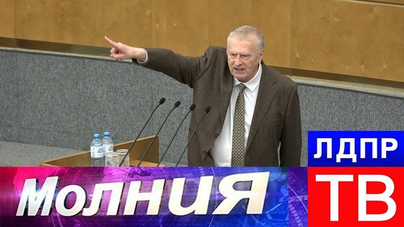 Жириновский Вакцину сначала всей стране