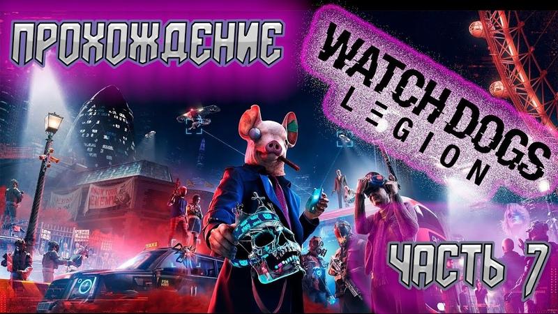 Прохождение Watch Dogs Legion с потерей агента на всегда Часть седьмая Альбион