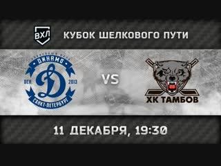 Динамо СПб - ХК Тамбов Тамбов