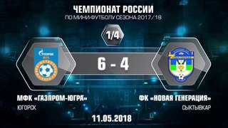 Суперлига. 1/4 плей-офф. Газпром-ЮГРА - Новая генерация. Первый матч. 6:4. Обзор.