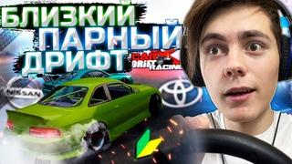РАЗДАЛИ ПАРНЫМ ДРИФТОМ на РУЛЕ | CarX Drift Racing Online | DESTIMAGE