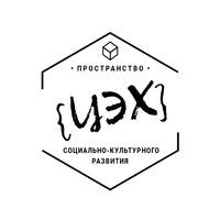 Логотип Пространство развития ЦЭХ