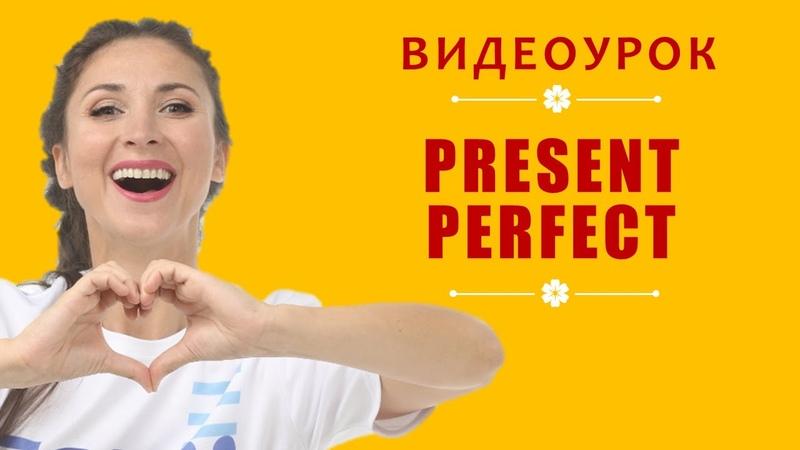 Present Perfect Видеоурок Объяснение темы Present Perfect