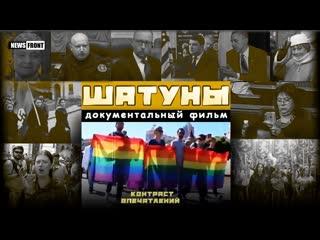 Шатуны - 2 фильм цикла Контраст впечатлений