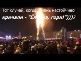В Южно-Сахалинске  сгорела  ёлка.