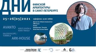 «Новая локальность». Дни финской архитектуры в Санкт-Петербурге – 2021