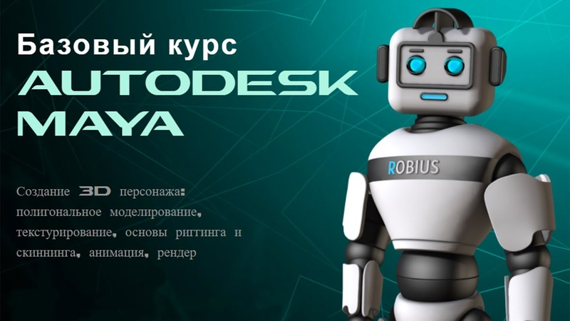 Базовый курс AUTODESK MAYA от IT школы ROBIUS