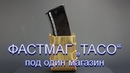 ПОДСУМОК ФАСТМАГ TACO COYOTE BROWN ПОД 1 МАГАЗИН | TORNADO TACTICAL