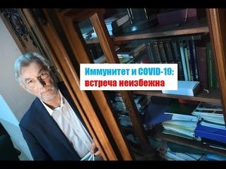 Академик Виталий Зверев: естественный иммунитет и ковид