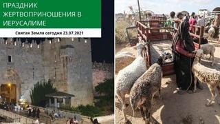ПРАЗДНИК ЖЕРТВОПРИНОШЕНИЯ В ИЕРУСАИЛИМЕ 2021