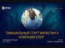 💼 Вебинар - Oфициальный старт маркетинга компании ETEN 🔥 Спикер: Андрей Головащенко