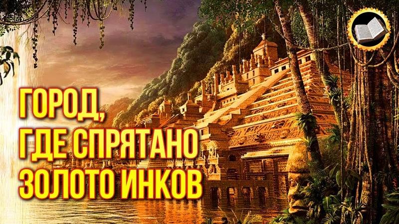 Где находится золотой город Пайтити Тайна золота инков