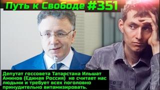 #351 Информация по Чечне о принудиловке. ЕС объявила о 70% взрослых. Депутат Аминов перешёл за грань