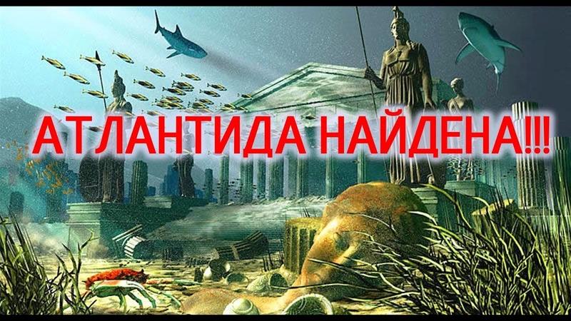 Атлантида давно найдена её погубила Луна Фата Фаэтон Виктор Максименков