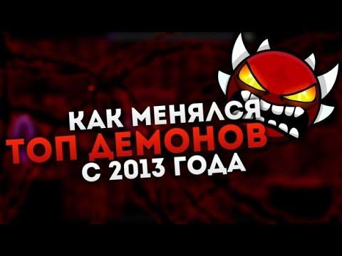 КАК МЕНЯЛСЯ ТОП ДЕМОНОВ С 2013 ГОДА ft Snile