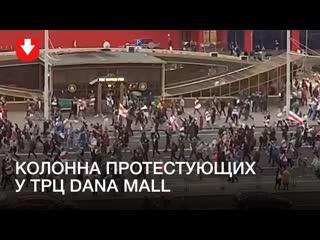 Протестующие у ТРЦ Dana Mall вечером 27 сентября