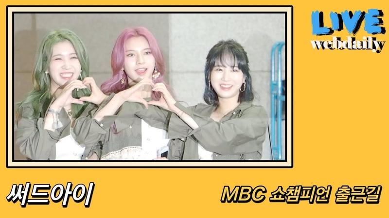 써드아이 3YE 해맑은 미소 쇼챔피언 출근길