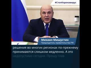 Премьер-министр РФ потребовал сократить время ответов на звонки людей в скорую помощь