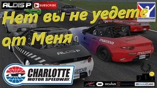 Нет вы не уедете от Меня, iRacing,Charlotte Motor Speedway, MX 5