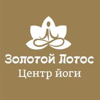 """Логотип Классическая йога. Центр йоги """"Золотой Лотос""""."""