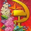 КОММУНА (СССР, Россия, КПРФ, НПСР)