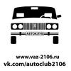 Автоклуб Lada ВАЗ 2106