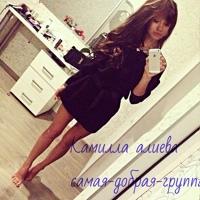 Фотография анкеты Камиллы Алиевой ВКонтакте