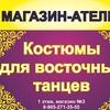 КОСТЮМЫ для танца ЖИВОТА Дэнс-Шик, веера-вейлы