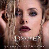 Фотография профиля Елены Максимовой ВКонтакте