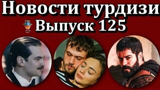 Новости турдизи. Выпуск 125