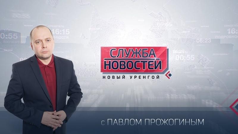 Служба новостей Выпуск от 03 06 2020