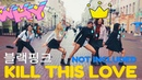 [NG] [K POP IN PUBLIC] -5th member or..? BlackPink_Kill This Love by PartyHard(파티하드)